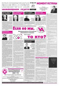 Ingenernaya_Gazeta_6-7_site1