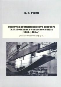 Razvitie rusproma SSSR Gusev