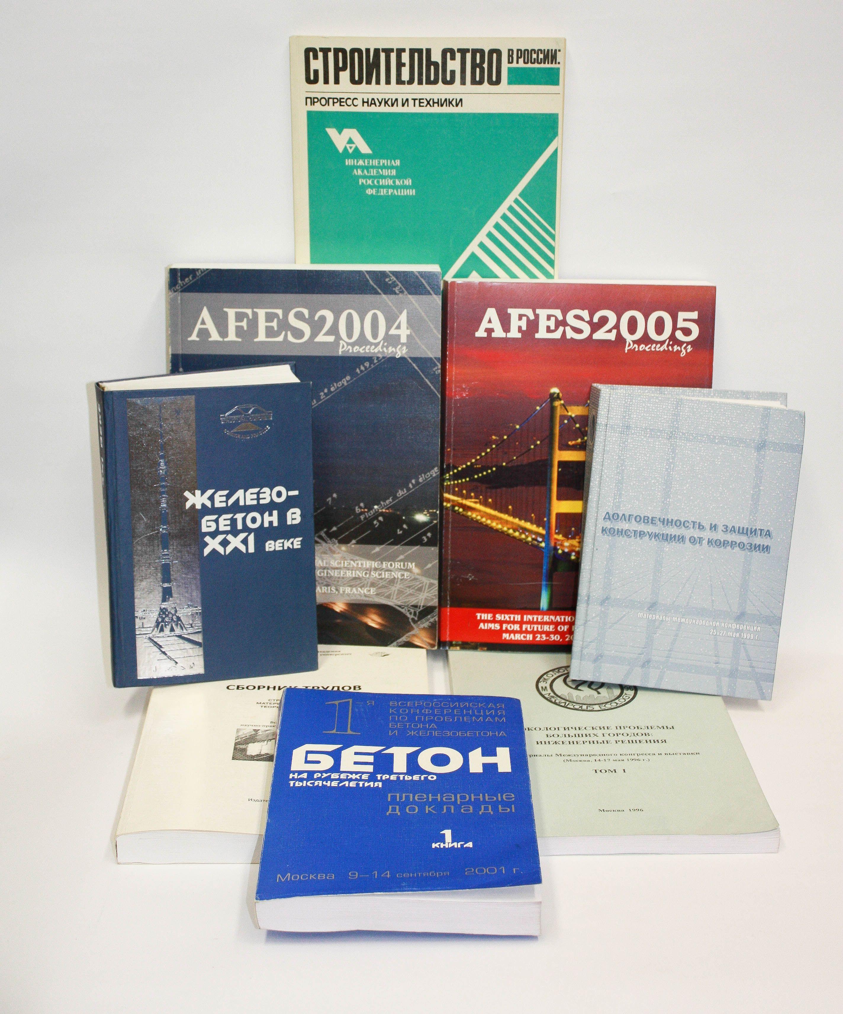 Сборники отдельных трудов Российской инженерной академии