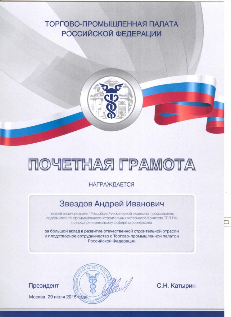 Diplom Zvezdov A.I.1