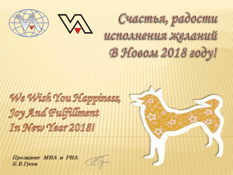 C Новым 2018 годом!!!