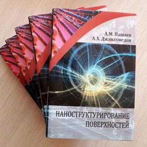 book_nano
