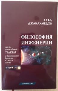 filosof-rus-1