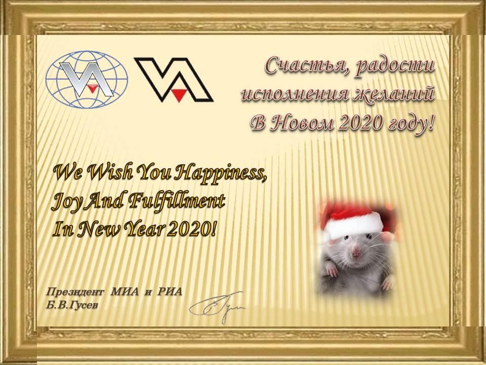 Гусев - МИА, 2020