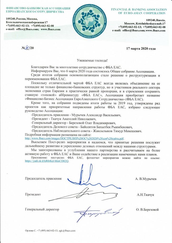 Письмо членам ФБА ЕАС по общему собранию 6 марта 2020г. 001